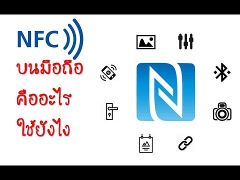 NFC บนมือคือ คืออะไรใช้ยังไง
