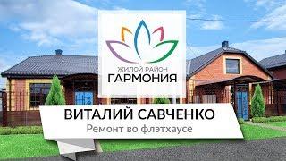 «Жизнь в «Гармонии» реальные истории №16». В гостях у Виталия Савченко