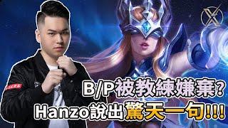 ✰無限之戰✰TXO Hanzo|傳說對決|B/P被教練嫌棄?? Hanzo回驚天一句!!
