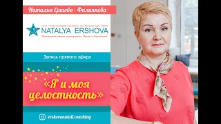 Тема «Я и моя Целостность» Запись прямого эфира от Натальи Ершовой @