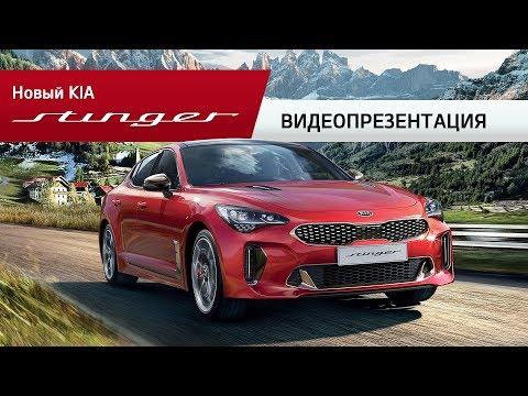 Kia  Stinger Лифтбек класса D - рекламное видео 3