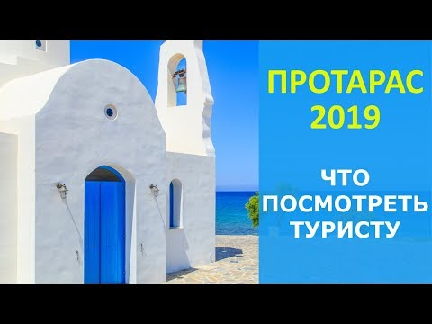 Протарас 2019! Советы Туристам Чтобы Хорошо Отдохнуть