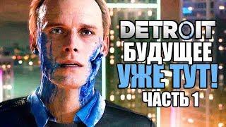 Прохождение Detroit: Стать Человеком — Часть 1: БУДУЩЕЕ УЖЕ ТУТ!