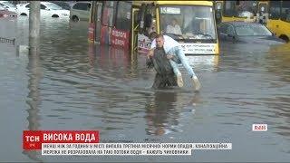 Потоп у Львові: як у місті ліквідовують наслідки негоди