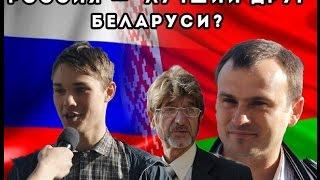 Россия и Беларусь. Враги или друзья?