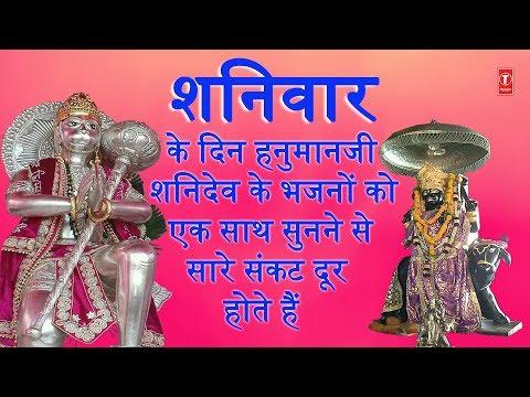 शनिवार Special I हनुमानजी शनिदेव के भजन I Hanuman Bhajans I Shani Bhajans I Best Collection