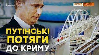 Як мостом «прив'язали» Крим? | Крим.Реалії