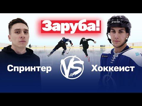 , title : 'Спринтер против хоккеиста на льду! Дистанция 45 метров. Кто быстрее?'