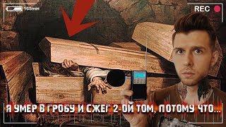 Раскрыл тайны Гоголя | Мертвый Гоголь вышел на контакт | ЭГФ | ФЭГ