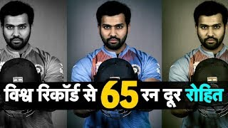 Rohit Sharma Eyeing Another World Record | Sports Tak