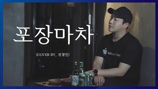 새벽 이별 감성 으로 부른 황인욱(Inwook Hwang)   포장마차 커버 (cover. By 전철민)