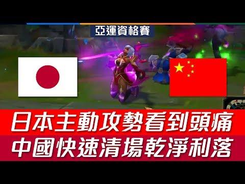 JPN vs CHN 日本主動攻勢看到頭痛 中國快速清場乾淨利落!