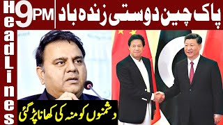 Enemies Fail To Create Misunderstandings Between Pak And China   Headlines 9 PM  22 July 2021   ID1H