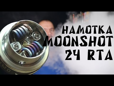 Намотка Moonshot 24 RTA by Sigelei