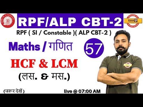 Class 58    #RPF    वर्दी मेरी जान    Maths    by Rahul Sir   HCF & LCM   (लस. & मस.) Part-2