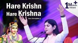 Hare Krishn Hare Krishna  Devi Chitralekhaji