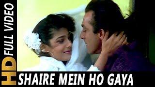 Shaire Mein Ho Gaya Deewana | Kavita Krishnamurthy