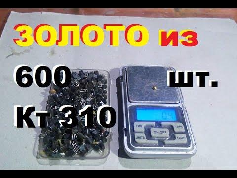 Аффинаж золота из 630 транзисторов КТ 310- 363 (полубоченков).