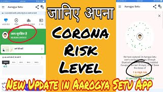 know your risk level | aarogya setu app update | aarogya setu app | aarogya setu app new update