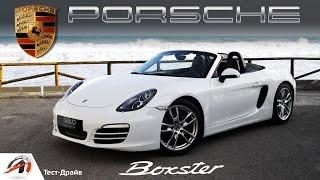АВТОритет Тест-Драйв Porsche Boxster. Обзор автомобиля