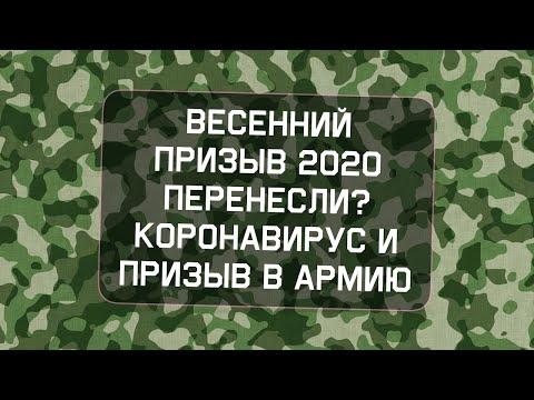 Перенос весеннего призыва 2020. Коронавирус и призыв в армию.