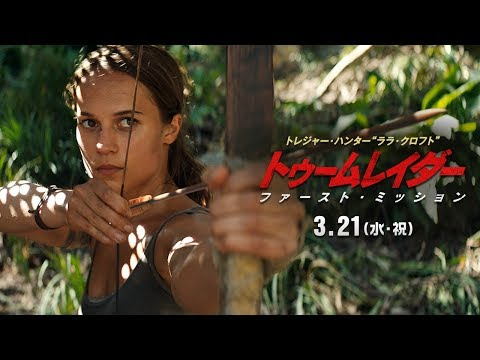 Tomb Raider (International Trailer 'First Mission')