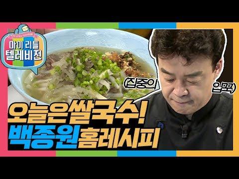 [마리텔1] ※백주부 오피셜 쌀국수 레시피 공개※