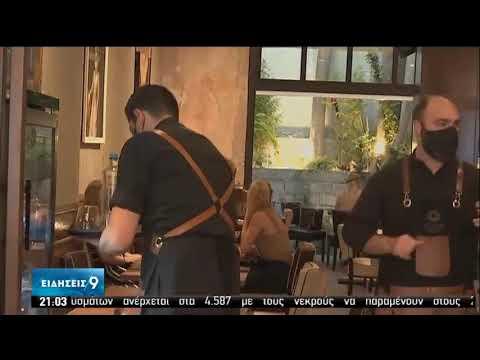 Συνωστισμοί στα μπαρ & τα κλαμπ – «Βόμβες» κορονοϊού υπαίθρια πάρτι, γάμοι, βαπτίσεις   01/08/20 ΕΡΤ