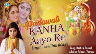 Kanha Aayo Re - कान्हा आयो रे - Superhit Krishna Devotional Song 2016 - Devi Chitralekhaji