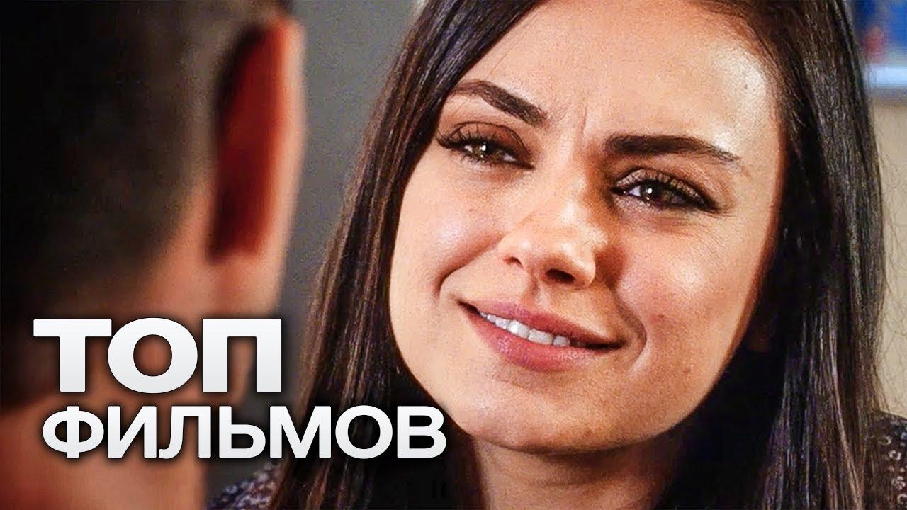10 ХОРОШИХ ФИЛЬМОВ ДЛЯ СЕМЕЙНОГО ВЕЧЕРА!