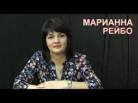 «Ивашки» против Владимира Ильича. Конспирологические мифы. Марианна Рейбо