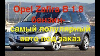 Opel Zafira B 1.8 бензин-самый популярный авто под заказ