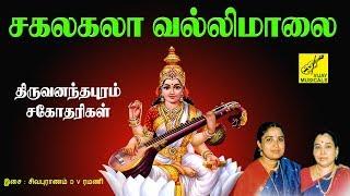 சகலகலா வல்லிமாலை    SAKALAKALA VALLIMALAI    SARASWATHI    VIJAY MUSICALS