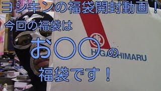 【ヨシキンの福袋開封動画!】今回の福袋はお○○の福袋です!w