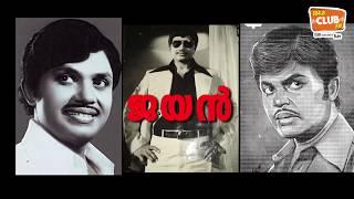 Tribute To Jayan - CLUB FM