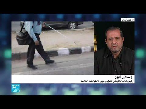 العرب اليوم - شاهد: يوم عالمي لذوي الاحتياجات الخاصة