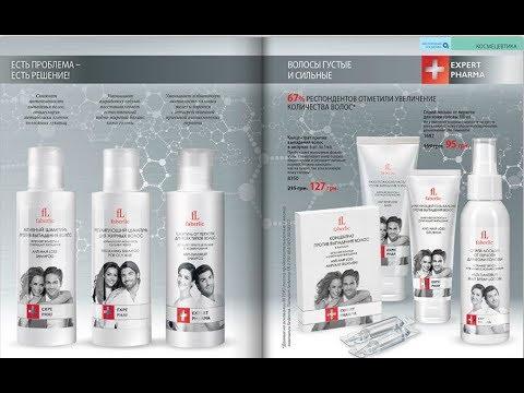 Серия Против выпадения волос EXPERT PHARMA by Faberlic.