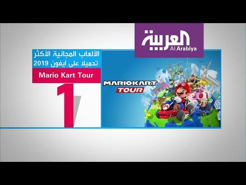 العرب اليوم - شاهد: التطبيقات والألعاب الأكثر تحميلا في ٢٠١٩ على متجر أبل