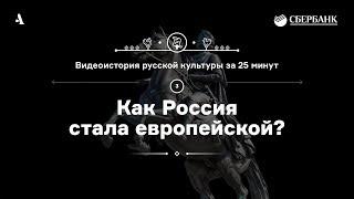 Как Россия стала европейской? • Видеоистория русской культуры. Серия 3