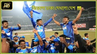 BPL Final 2016 Highlights - Dhaka Dynamites vs Rajshahi kings | HD