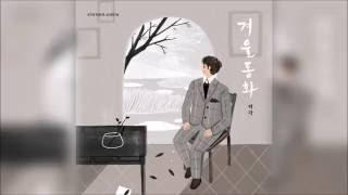 HuhGak - Along the Days(그 날을 내 등 뒤로) [3D Audio]