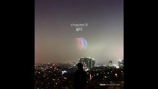 Kim Bo Kyung (김보경) - 싫다 (Morning) [Digital Single]