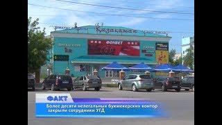 Более десяти нелегальных букмекерских контор закрыли сотрудники УГД