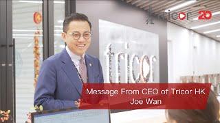 Tricor 20th Anniversary: Message from CEO of Tricor Hong Kong - Joe Wan