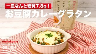 一皿なんと糖質7.8g!お豆腐カレーグラタン|HowtomakeTofuCurryGratin