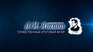 Академия «Динамо» подвела итоги уходящего 2017 года