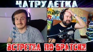 ЧАТРУЛЕТКА, ВИДЕОЧАТ / ПО-БРАТСКИ (1 выпуск)