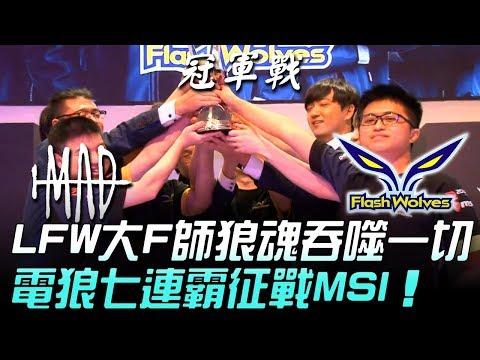 MAD vs FW LFW大F師狼魂吞噬一切 電狼七連霸征戰MSI!Game 3