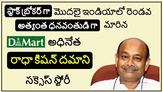 D Mart Founder Radhakishan Damani success Story in Telugu|How to Invest in IPO (Angel Broking)