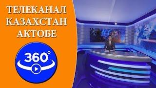 Виртуальная экскурсия по телеканалу Казахстан-Актобе. Видео 360 градусов.